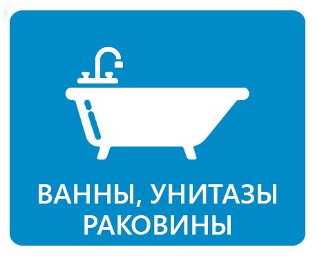 Ванны, унитазы, раковины