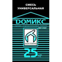 Смесь универсальная Домикс 25 кг купить в интернет-магазине Чайна-строй