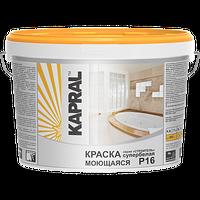 Краска интерьерная Kapral P-16 моющаяся супербелая матовая 25 кг купить в интернет-магазине Чайна-строй