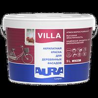 Краска фасадная AURA VILLA (для дерева) акрилатная полуматовая белая 9 л купить в интернет-магазине Чайна-строй