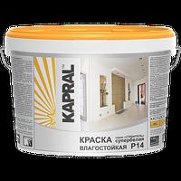 Краска интерьерная Kapral P-14 влагостойкая супербелая матовая 14 кг купить в интернет-магазине Чайна-строй