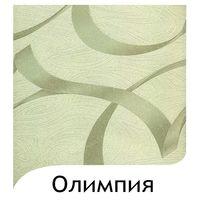 Коллекция Олимпия